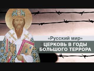 Церковь в годы большого террора