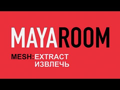 MESH Extract (ИЗВЛЕЧЬ)