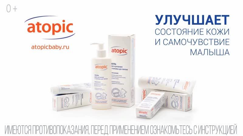 Серия atopic® улучшает состояние кожи и самочувствие малыша