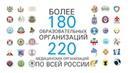 Всероссийское общественное движение Волонтеры медики