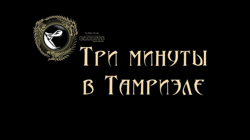(TES Online) 3 min in Tamriel Summerset - 3 минуты в Тамриэле Саммерсет