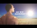 МИ все зможемо! МИ переможемо! Україна понад усе! Україна Народ Українці Нація ПеремогаБуде МИ_УКРАЇНЦІ