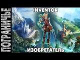 Prime World - Изобретатель. Inventor. Инженер 01.12.13 (1)
