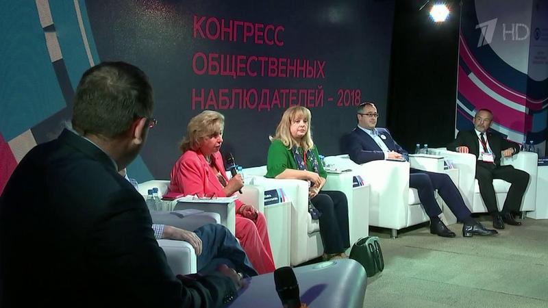 Как сделать выборы всех уровней максимально прозрачными обсуждают участники Первого всероссийского конгресса общественных наблюдателей