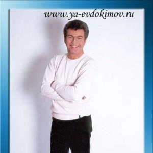 Евдокимов Ярослав