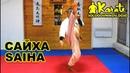 Ката Сайха киокушинкай каратэ So Kyokushin karate Kata Saiha