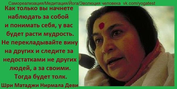 Шри Матаджи Нирмала Деви
