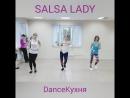 Salsa Lady в школе танца DanceКухня Тольятти