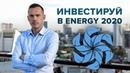 Кто может быть инвестором ENERGY 2020