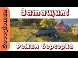 Затащил! - Режим берсерка на Jagdpanzer E 100