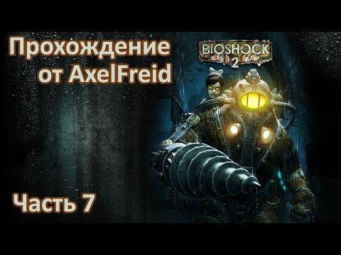 Bioshock 2 | Прохождение | Часть 7 | Фонтейн Футуристикс