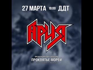 27 марта АРИЯ в Ставрополе с новым альбомом!