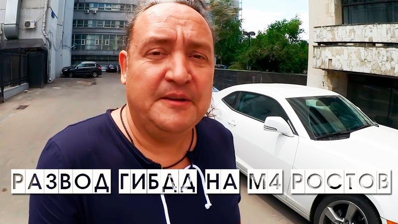 Развод ГИБДД на трассе М4 в Ростове 2018 Личный опыт
