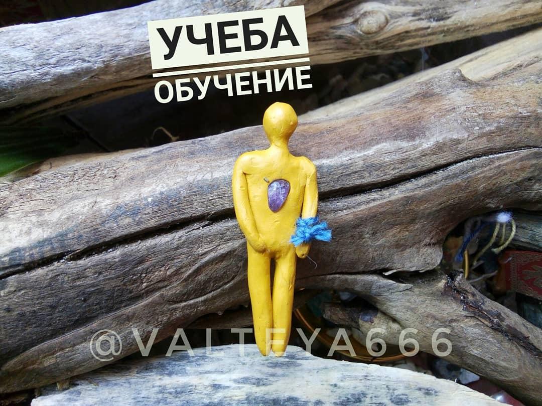 эзотерика - Куклы-талисманы для привлечения благ. Черный Вольт и бамбуковые иглы для пожизненно  - Страница 2 BHM11b9jgek