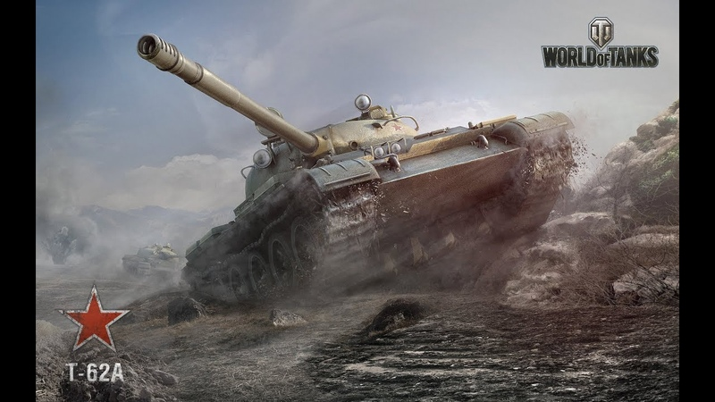 World Of Tanks Blitz Т 62А Воин Рэдли Уолтерс и 5 труппов