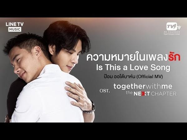 ความหมายในเพลงรัก (Is This a Love Song?) - ป้อม ออโต้บาห์น (Official
