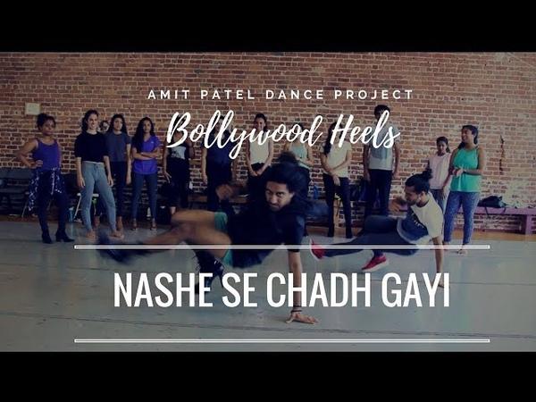 Nashe Si Chadh Gayi Bollywood Heels Amit Patel Befikre смотреть онлайн без регистрации