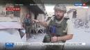 Новости на Россия 24 • Сирийская армия отбила один из районов Алеппо