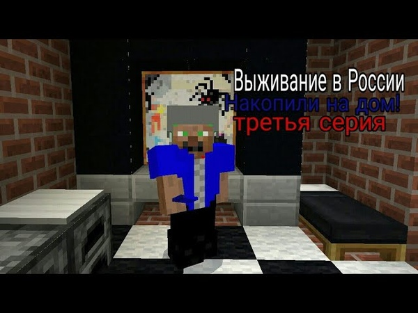 Выживание в России. Накопили на дом! (Survival in Russia)