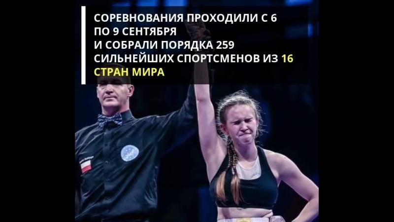 Полина Петухова , студентка химико-фармацевтического факультета ЧувГУ , выиграла Кубок Европы по кикбоксингу в Праге!