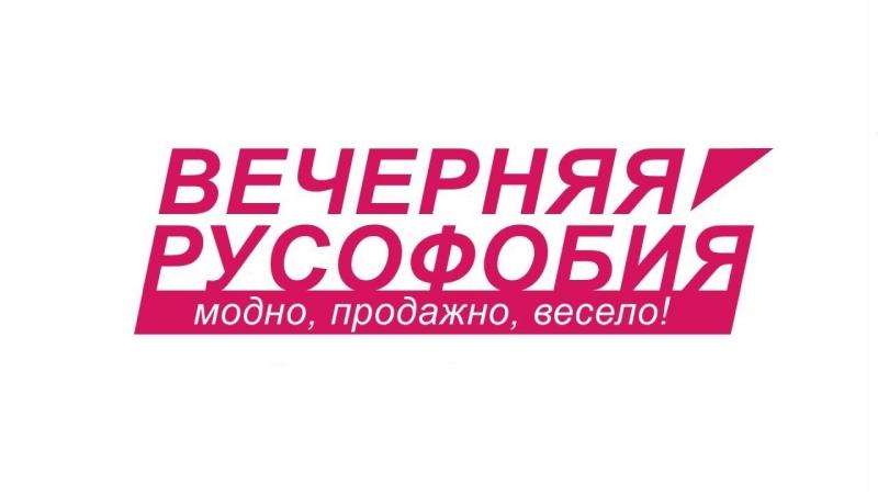 """""""Вечерняя Русофобия"""" - Предатель Резун-Суворов"""