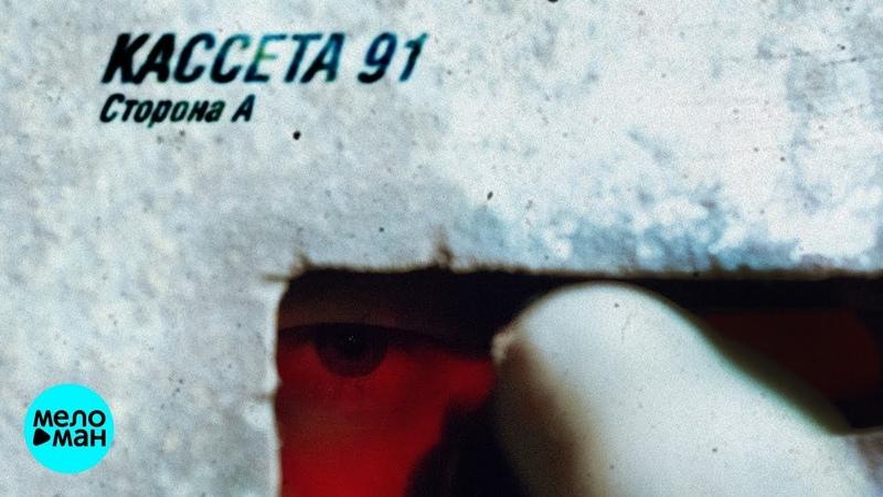 КАССЕТА 91 - Сторона А (EP Альбом 2018)