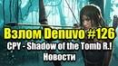 Взлом Denuvo 126 (17.11.18). CPY - взлом Shadow of the Tomb Raider! Новости