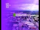Новости Пензы и области за 19.06.2018