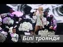 Ірина Федишин - Білі троянди (Премія Золота Жар-Птиця )
