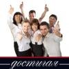 Достигая МАКСИМУМА | Business Book