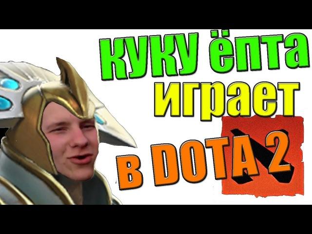 Куку епта играет в Dota 2