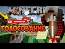 Голосование Minecraft PE Cake wars AnGeLina play