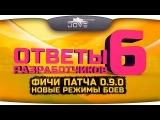 Ответы Разработчиков #6. Фичи патча 0.9.0 и новые режимы боев. [wot-vod.ru]