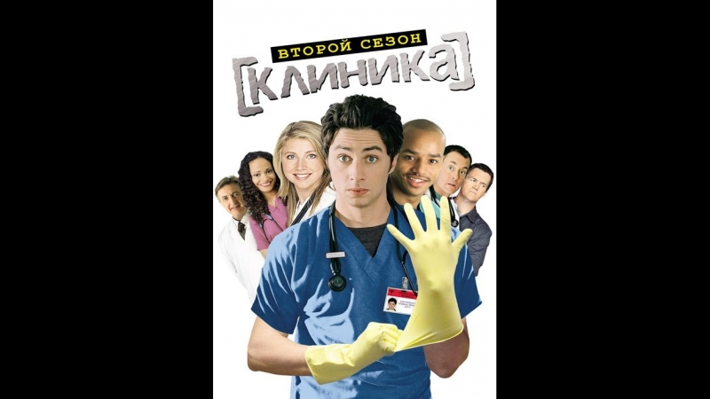 Клиника (Scrubs) - 2 Сезон Часть 2 ( С 17 по 21 Серии)