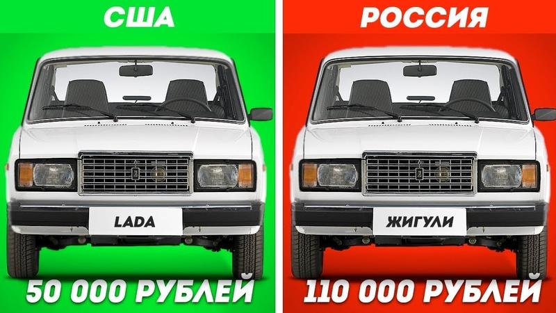 ЖИГУЛИ В РОССИИ И АМЕРИКЕ!