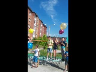 9 лет! По традиции загадываем желание и отпускаем шарик в небо.