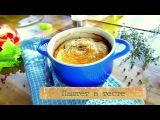 Рецепт французского пирога с куриным паштетом