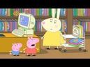 Peppa Pig - Peppa Goes to the Library!