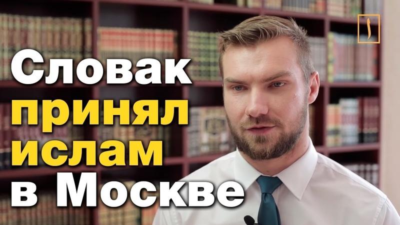 Мусульманин из Словакии - лучший студент Московского исламского института