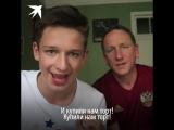 Отец и сын из Великобритании шокированы Чемпионатом мира в России!