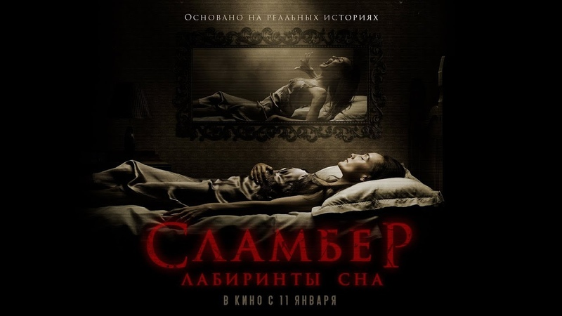Сламбер Лабиринты сна Фильм в HD