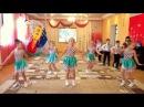 Танец Мы самые лучшие! на день рождения детского сада.