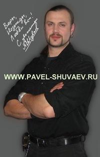 Павел Шуваев, 23 апреля 1977, Москва, id147320420