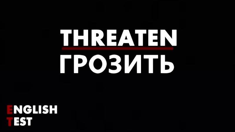 English Test | THREATEN
