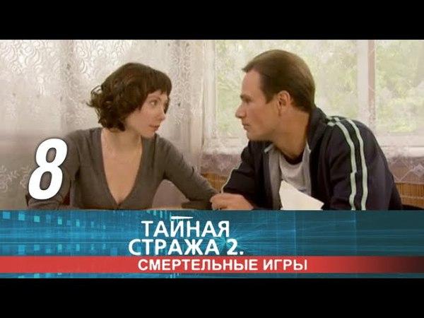 Тайная стража. Смертельные игры 2 сезон 8 серия (2009)