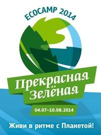 ЭКО КЕМП на Ладоге Прекрасная Зеленая