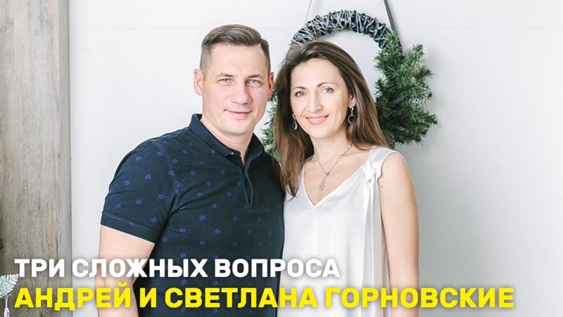Андрей и Светлана Горновские. «Три сложных вопроса»
