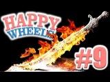 ОГНЕННЫЕ МЕЧИ - Happy Wheels - #9 [JMP]