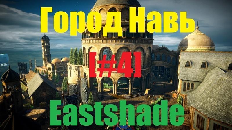 Eastshade[4] Добро пожаловать в Навь