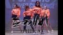 CLC - Hobgoblin Dance Cover by Virus @ КСС2018